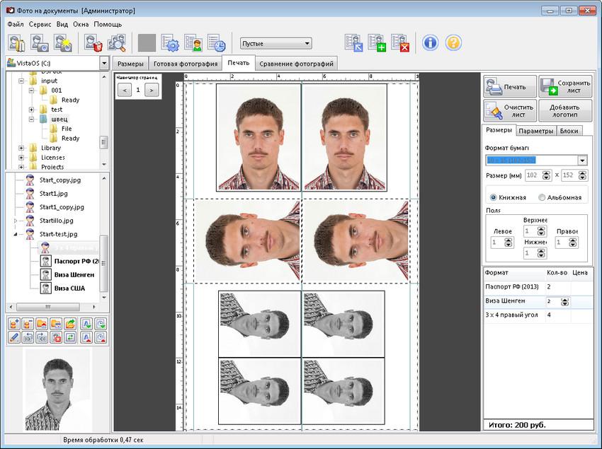 Программа печать на картинках
